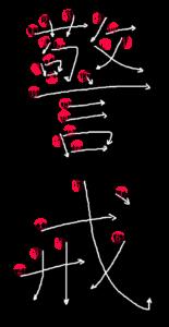 Kanji Writing Stroke Order for 警戒