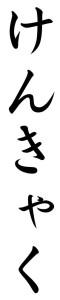 Japanese Word for Swordsman