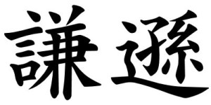 Japanese Word for Modesty