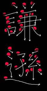 Kanji Stroke Order for 謙遜