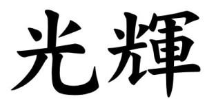Japanese Word for Splendor