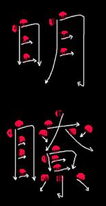 Kanji Stroke Order for 明瞭