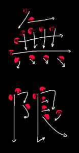 Kanji Writing Stroke Order for 無限