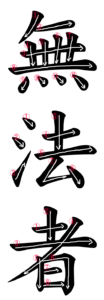 Writing Stroke Order for 無法者