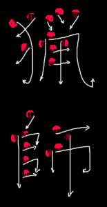 Kanji Stroke Order for 猟師