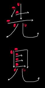 Kanji Stroke order for 先見
