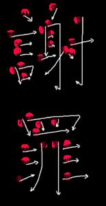 Kanji Stroke order for 謝罪