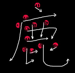 Kanji Stroke order for 鹿