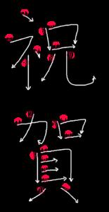 Kanji Stroke Order for 祝賀