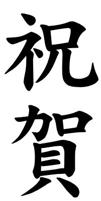 japanese word images for the word congratulation
