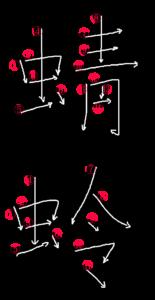 Kanji Stroke Order for 蜻蛉