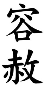 Japanese Word for Forgiveness