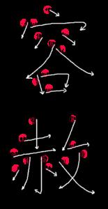 Kanji Stroke Order for 容赦