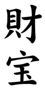 Japanese Word for Treasure