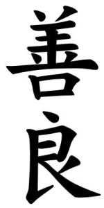 Japanese Word for Goodness