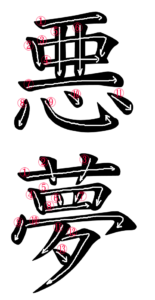 Stroke Order for 悪夢