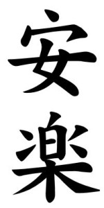 Japanese Word for Comfort