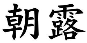 Japanese Word for Morning Dew