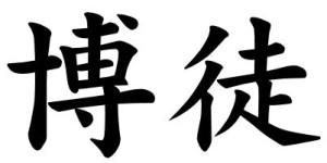 Japanese Word for Gambler