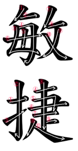 Stroke order for 敏捷