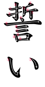 Stroke Order for 誓い