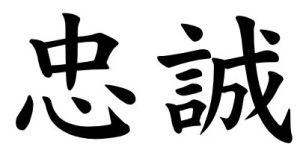 Japanese Word for Fidelity