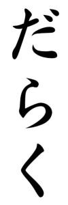 Japanese Word for Degeneration