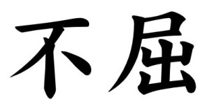 Japanese Word for Fortitude