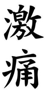 Japanese Word for Anguish