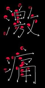 Kanji Stroke Order for 激痛