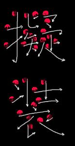 Kanji Stroke Order for 擬装
