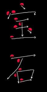 Kanji Stroke Order for 宝石