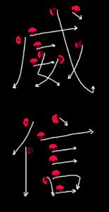 Kanji Stroke Order for 威信