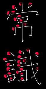 Kanji Stroke order for 常識
