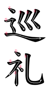 Stroke Order for 巡礼