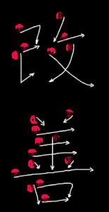 Kanji Stroke Order for 改善