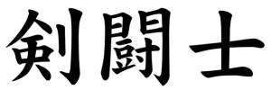 Japanese Word for Gladiator