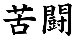 Japanese Word for Struggle