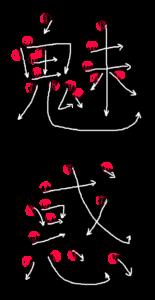 Kanji Stroke order for 魅惑