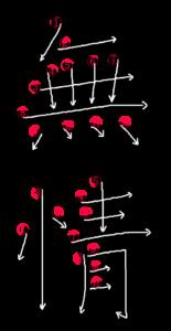 Kanji Stroke order for 無情