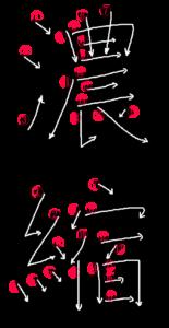 Kanji Stroke Order for 濃縮