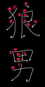 Stroke Order for 狼男