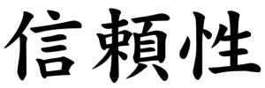 Japanese Word for Reliability
