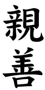 Japanese Word for Amity