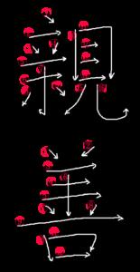 Stroke Order for 親善