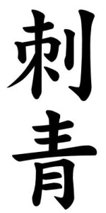 Japanese Word for Tattoo