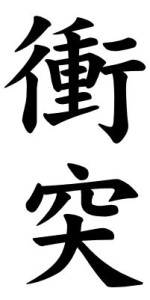 Japanese Word for Collision