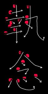 Kanji Stroke Order for 執念