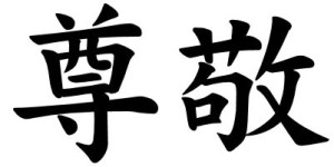Japanese Word for Reverence