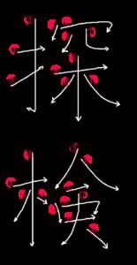 Stroke order for 探検